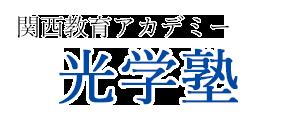 関西教育アカデミー 光学塾